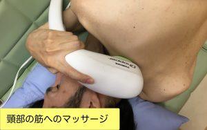 頸部筋マッサージ1