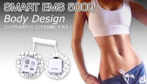 スマートEMS5000LP-C